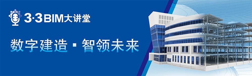 欧特克工程建设行业 2020 版本新功能在线发布会现已启动