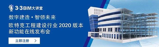 【开课】智能的建筑设计—— Revit 2020 平台及建筑功能更新及增强