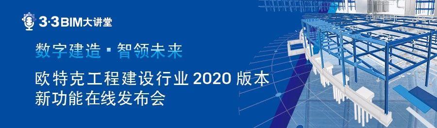 结构设计增强——Revit 2020钢筋、钢接连、PC功能更新