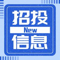 1123万招标公告!南京北站枢纽经济区数字孪生CIM平台(一期)项目