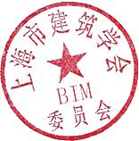 关于举办BIM创新驱动智慧未来高峰论坛会议通知