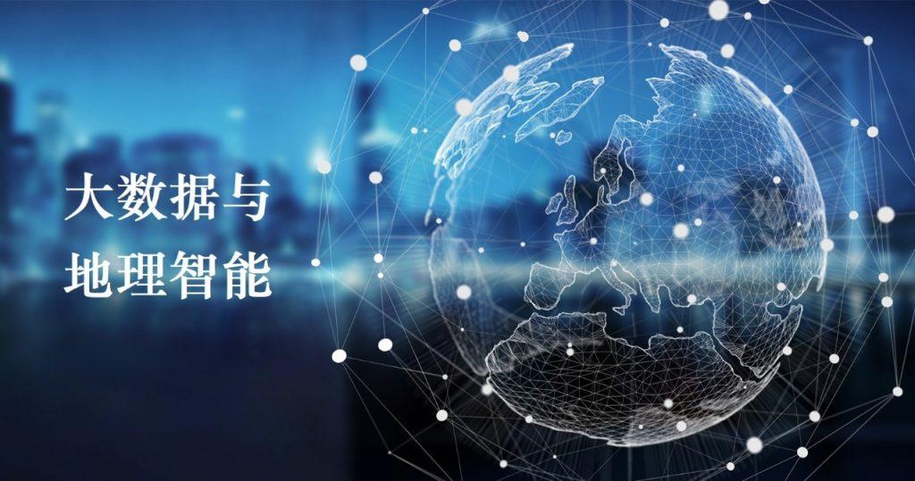"""2019""""大数据与地理智能高峰论坛""""报名正式启动!"""