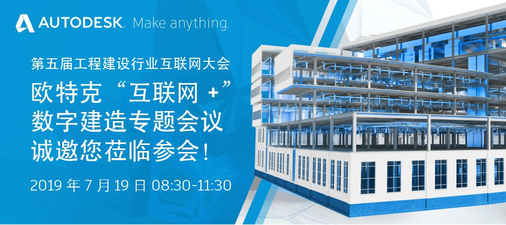欧特克邀您共襄工程建设行业盛会!