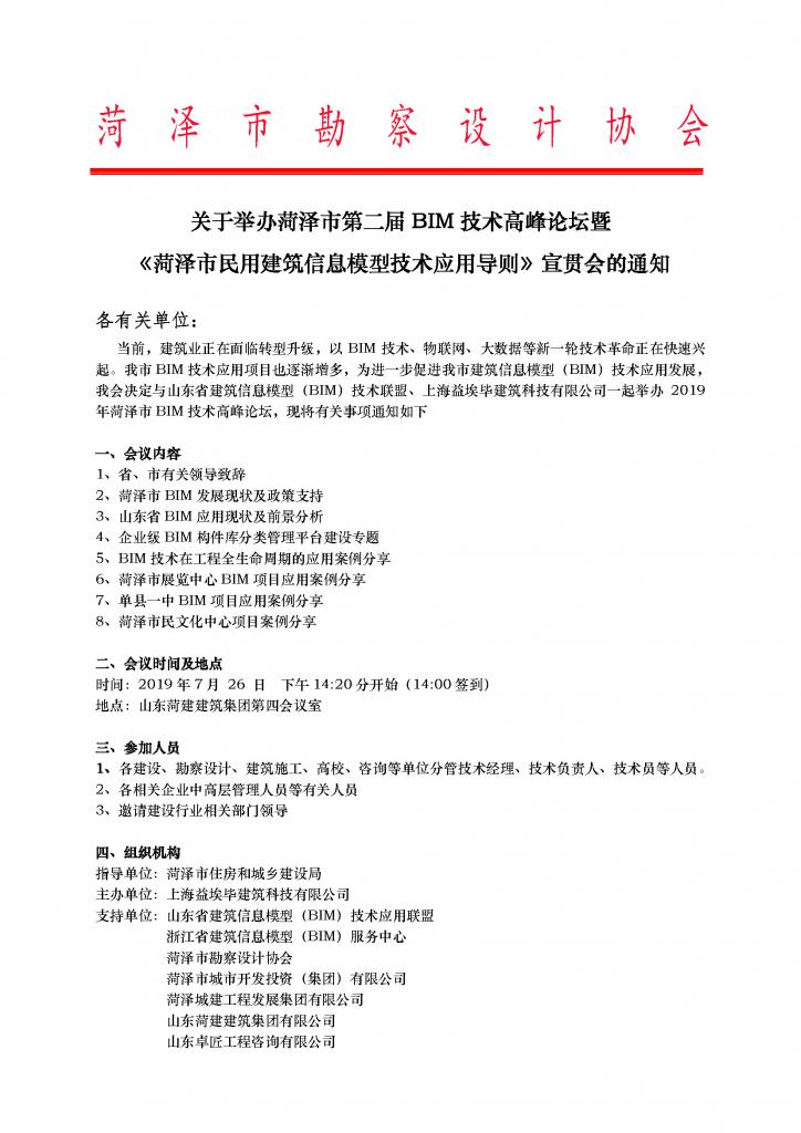 关于举办菏泽市第二届BIM技术高峰论坛通知