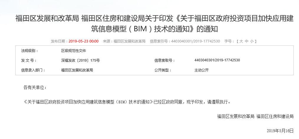 【BIM政策】深圳福田新政策:鼓励采用BIM全流程正向设计