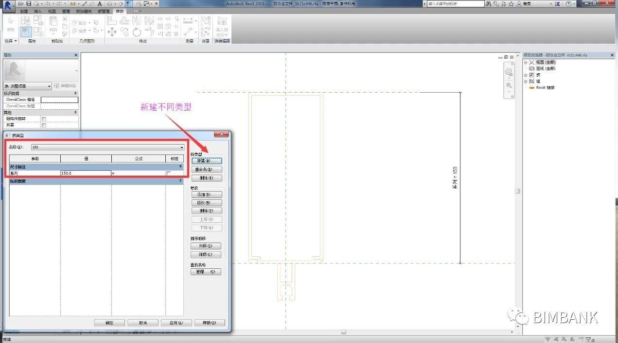 幕墙 Revit 模型(LOD300)解决方案探索