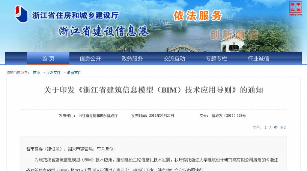 浙江BIM政策 | 官方文件 |《浙江省建筑信息模型(BIM)技术应用导则》