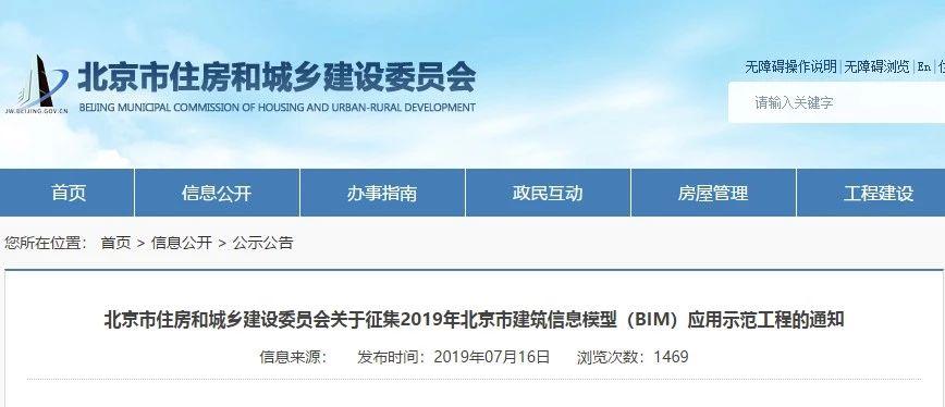 北京市住建委关于征集2019年北京市建筑信息模型(BIM)应用示范工程的通知