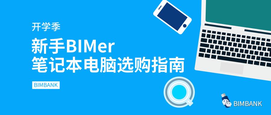 开学季-新手BIMer笔记本电脑选购指南
