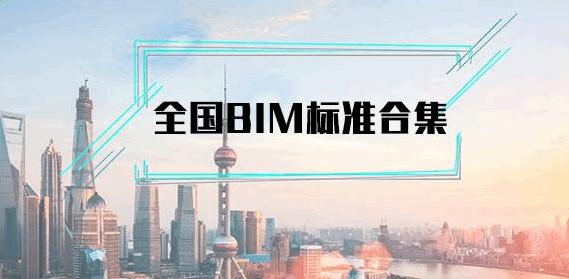 """跟随""""我""""的视角,一起回顾及展望中国BIM发展之路"""