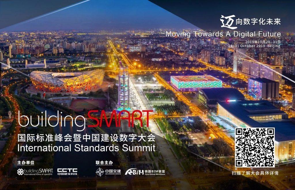 【直播】buildingSMART国际峰会暨中国建设数字大会直播入口