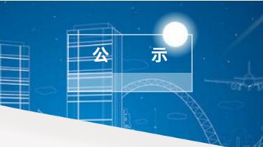 """关于 """"江苏省勘察设计质量管理先进单位"""" 评选结果名单的公示"""