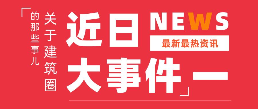 中国铁建收购一家西班牙建筑公司75%股份!