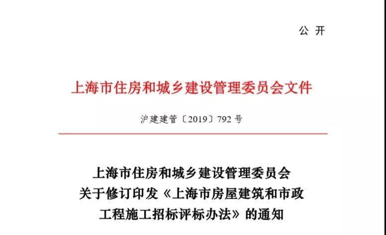 上海市建设工程招投标制度迎来变革!3月1日起施行新《办法》