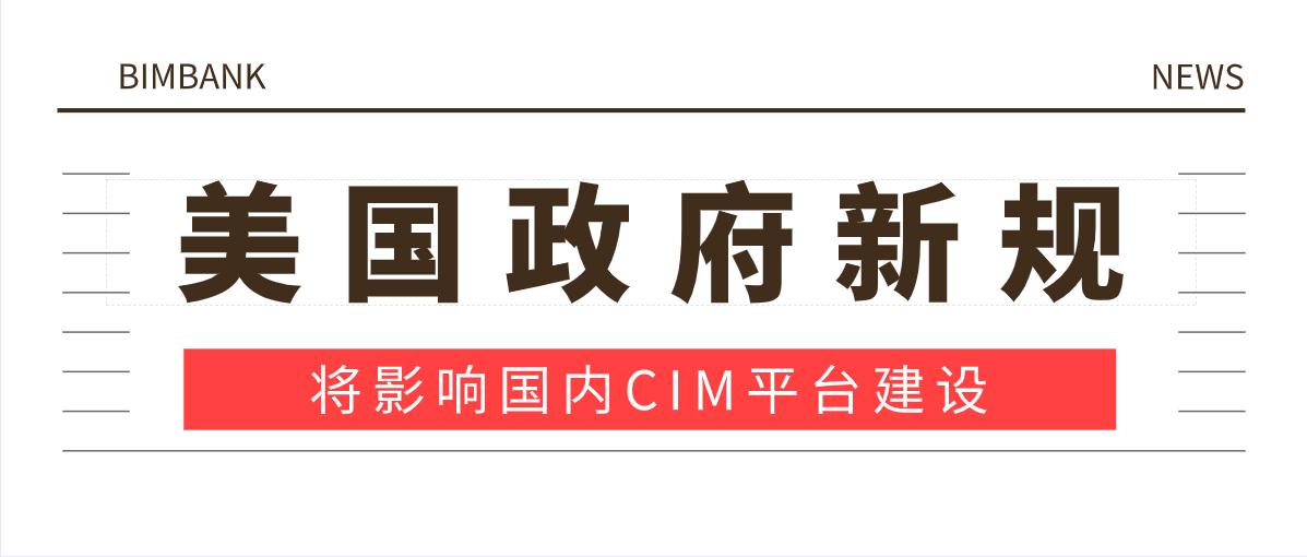 美国政府限制GIS和IoT类软件出口中国,将影响国内CIM平台建设