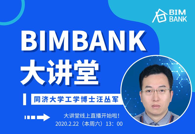 关注!BIMBANK大讲堂——同济大学汪博士带您走进国内BIM数据标准