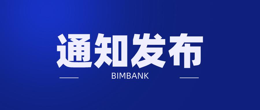 龙图杯全国BIM大赛作品提交截止时间延期至4月30日