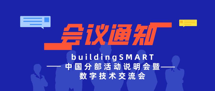 """关于开展""""buildingSMART中国分部活动说明会暨数字技术交流会""""线上会议活动的通知"""