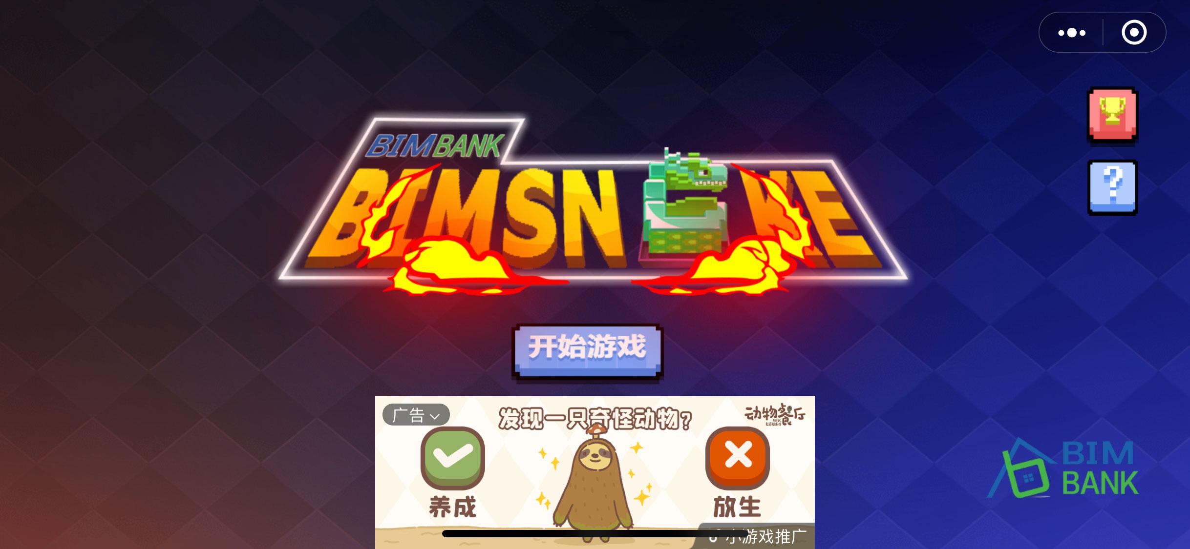 首届 BIM SNAKE 争霸赛,BIMer也能做游戏?