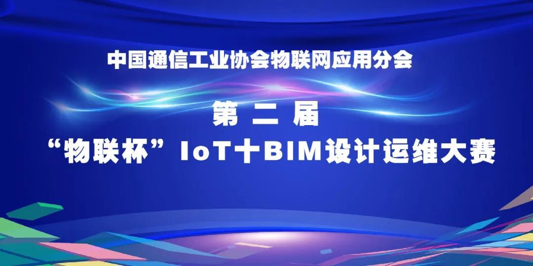 """第二届""""物联杯""""IoT+BIM设计运维大赛正式启动"""