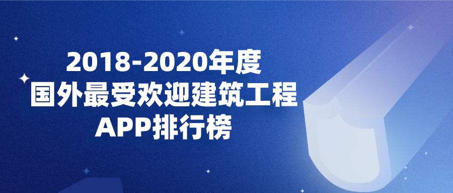 2018-2020年度国外最受欢迎建筑工程APP排行榜(2018)