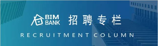 招聘信息 | 中恒数字建造技术(苏州)有限公司