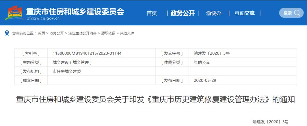 重庆市住建委:历史建筑修复建设工程应采用BIM技术提升质量和效率