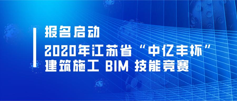 """【报名启动】2020年江苏省""""中亿丰杯""""建筑施工BIM技能竞赛"""