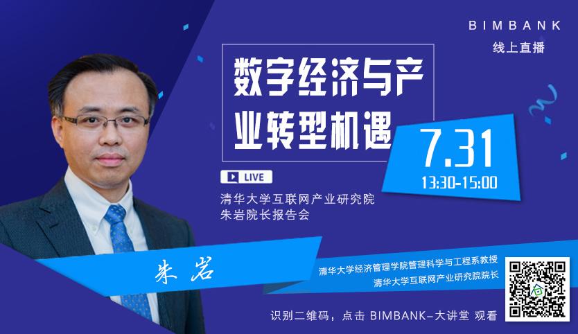 直播回顾:清华大学互联网产业研究院朱岩院长《数字经济与产业转型机遇》
