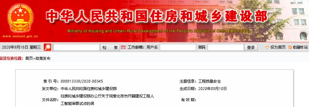 """住建部:同意北京市开展工程""""人工智能审图""""试点"""