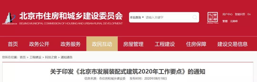 北京明确实施范围,北京市发展装配式建筑2020年工作要点发布