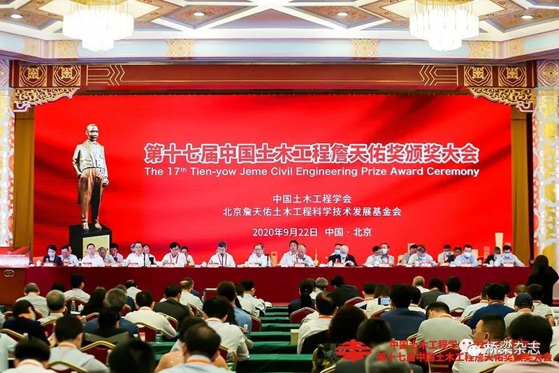新基建 新土木 新未来——第十七届中国土木工程詹天佑奖颁奖大会在京举行