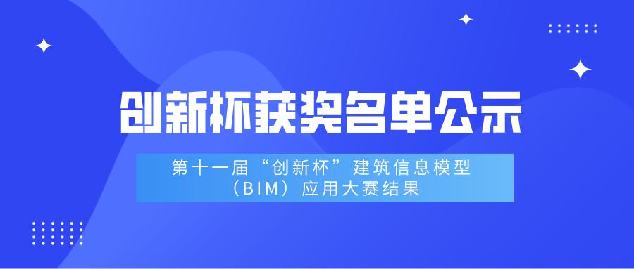 """第十一届""""创新杯""""建筑信息模型(BIM)应用大赛结果的公示"""