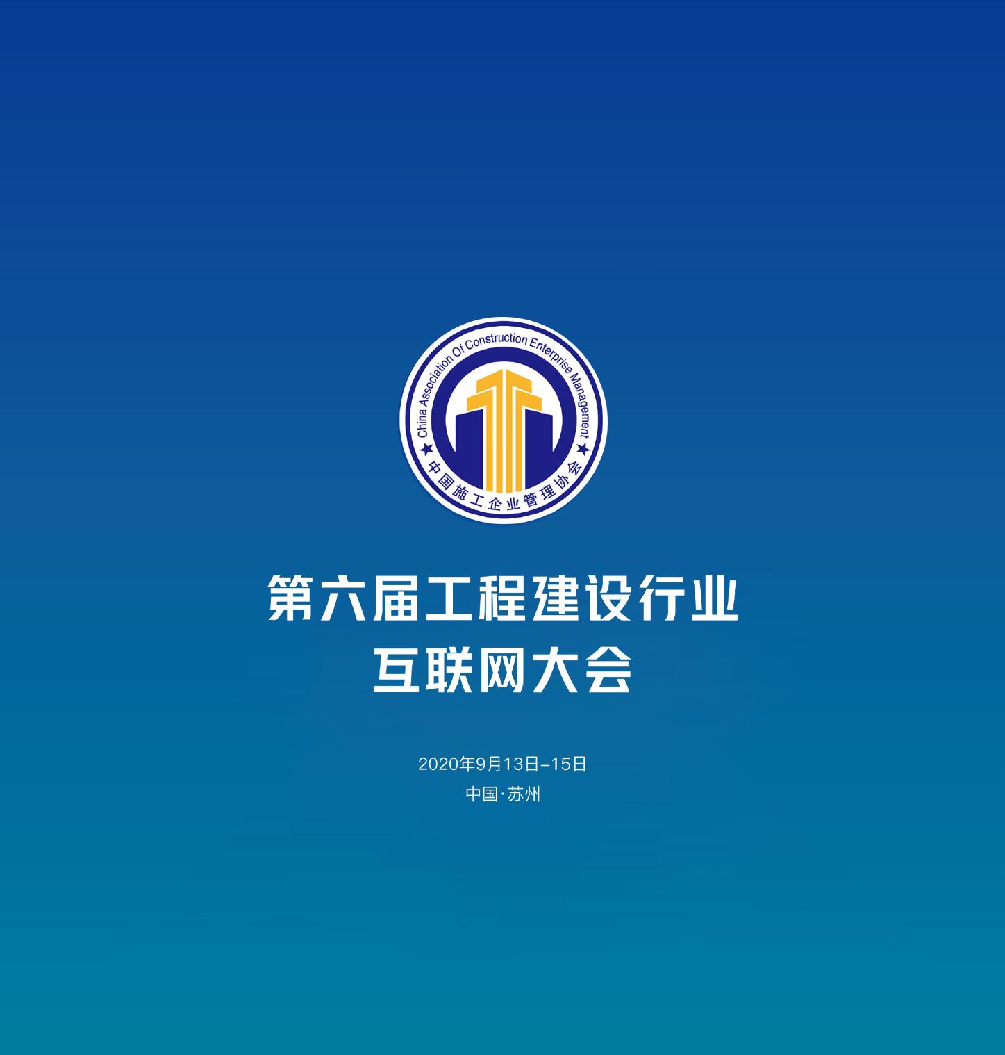 【直播预告】第六届工程建设行业互联网大会9.13即将开幕!