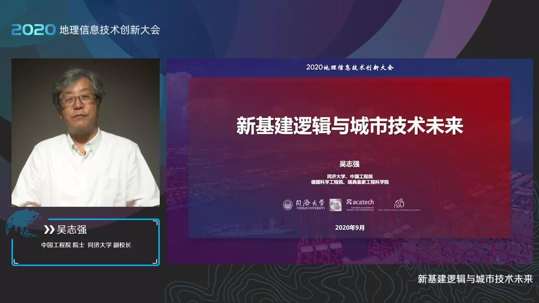 吴志强院士:从社会生活5要素,看新基建逻辑与城市技术未来