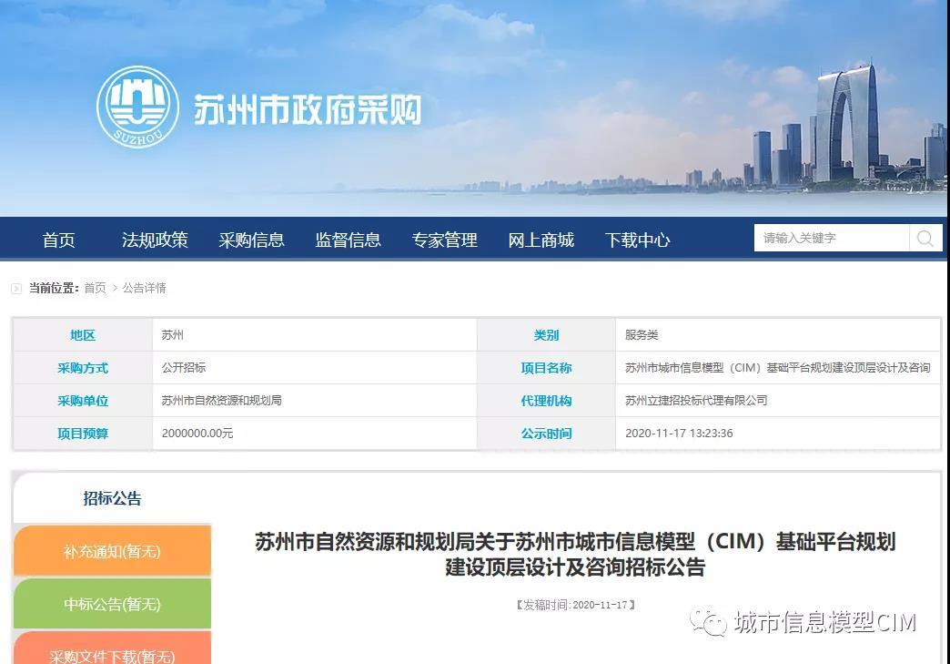 200万招标公告!苏州市城市信息模型(CIM)基础平台规划建设顶层设计及咨询