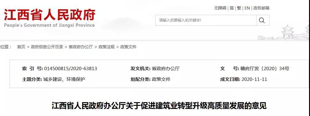 江西省:推进BIM报建审批和施工图BIM审图模式,大力推行绿色、装配式建造!
