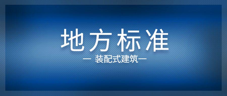 江苏 │ 泰州市政府 大力推进装配式建筑助力全市建筑业高质量发展