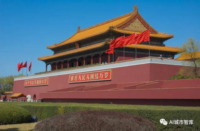 """北京市""""十四五""""时期 智慧城市发展行动纲要(征集意见稿)"""