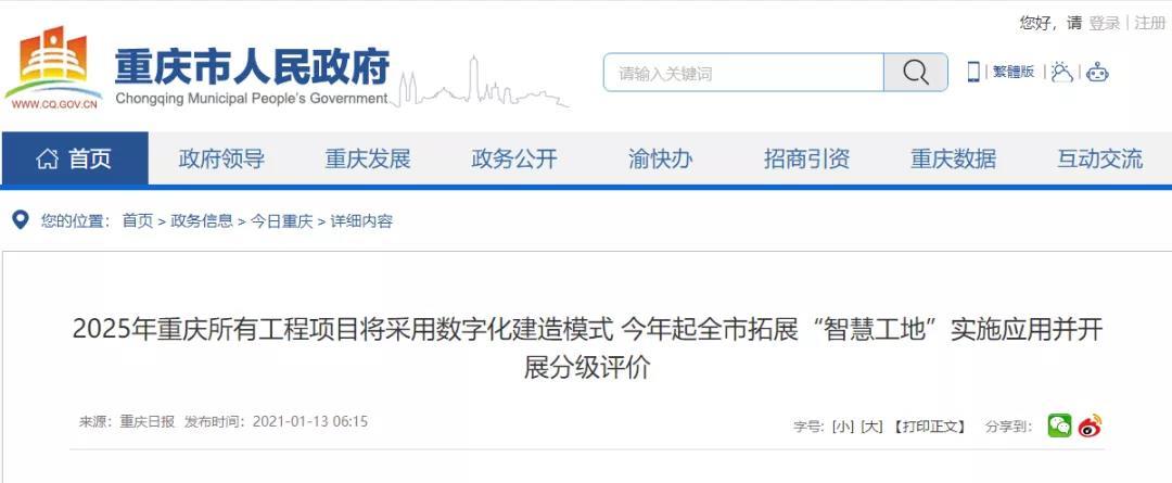 """2025年重庆所有工程项目将采用数字化建造模式 今年起全市拓展""""智慧工地""""实施应用并开展分级评价"""