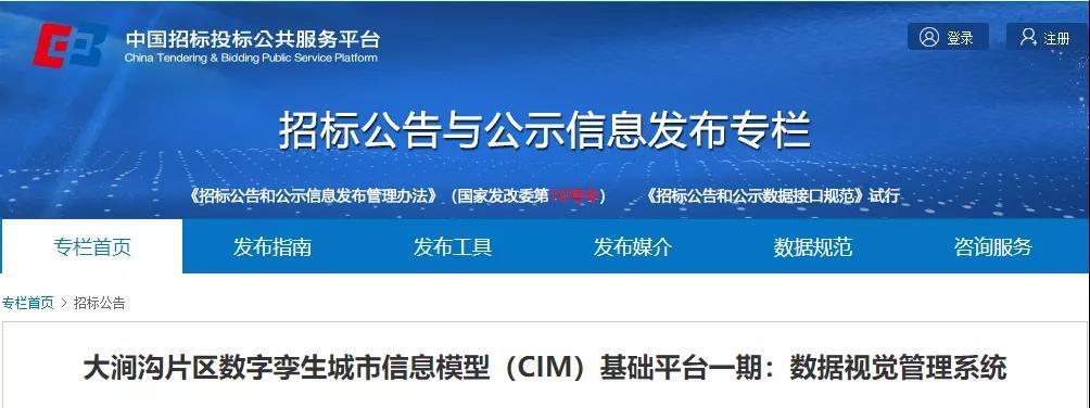 招标公告!山东济南市大涧沟片区数字孪生城市信息模型(CIM)基础平台一期:数据视觉管理系统