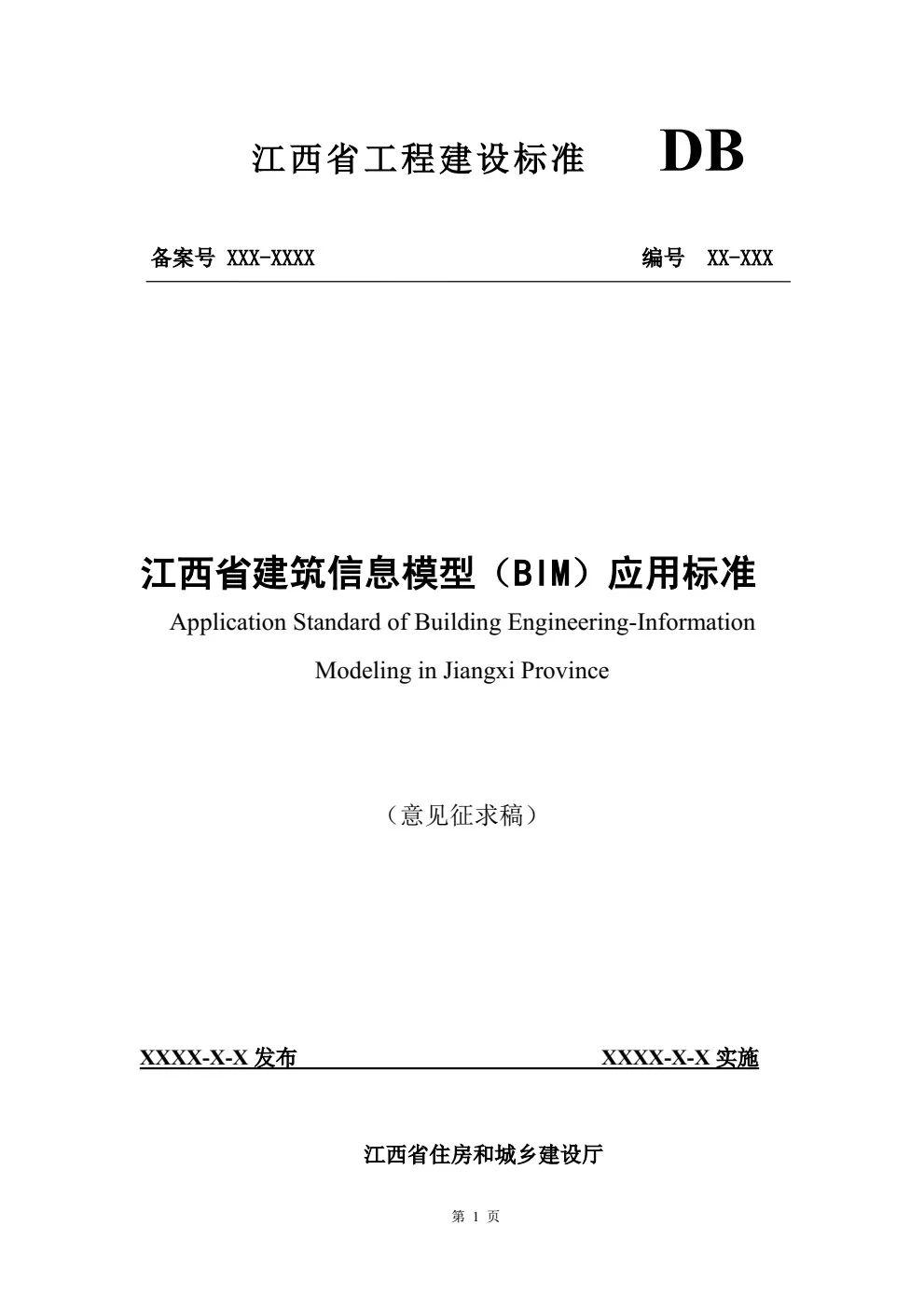江西省BIM应用标准、BIM建模标准与BIM交付标准征求意见稿同步发布