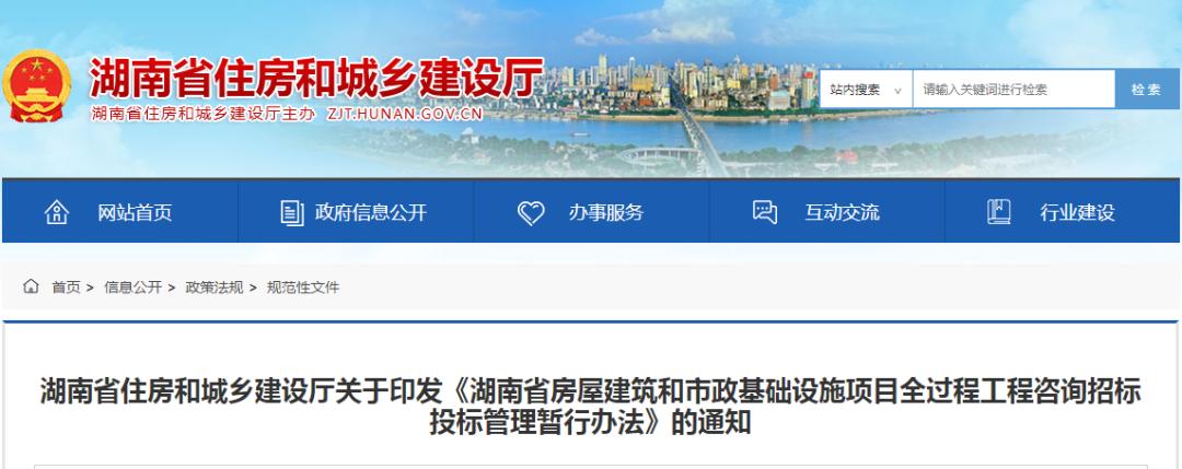 湖南:规范全过程工程咨询招标投标,2月1日开始执行,有效期2年!