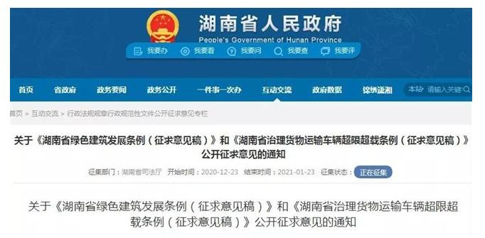 湖南省人民政府:积极推广应用装配式建筑