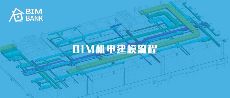 BIM机电建模流程看完就有思路了!