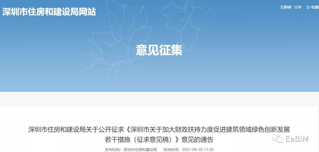 深圳市拟BIM技术应用示范项目每平方米资助20元,资助上限为100万