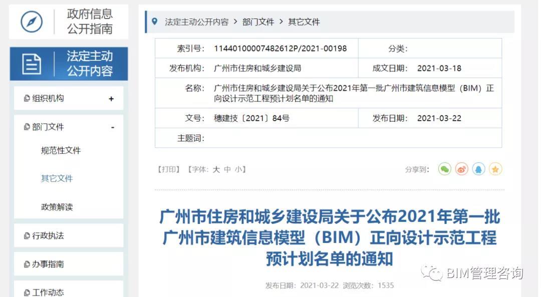 广州市住房和城乡建设局关于公布2021年第一批建筑信息模型(BIM)正向设计示范工程预计划名单的通知