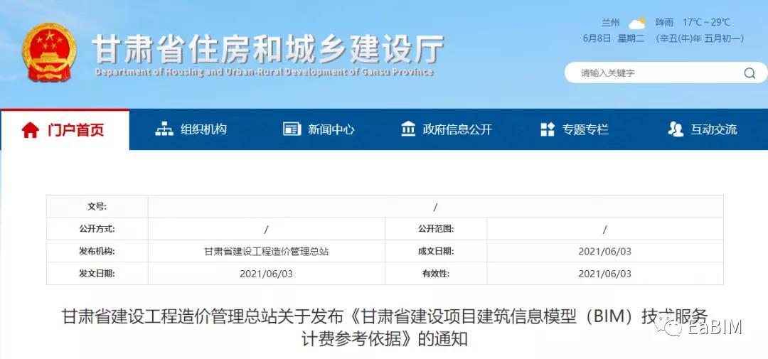 《甘肃省建设项目建筑信息模型(BIM)技术服务计费参考依据》发布