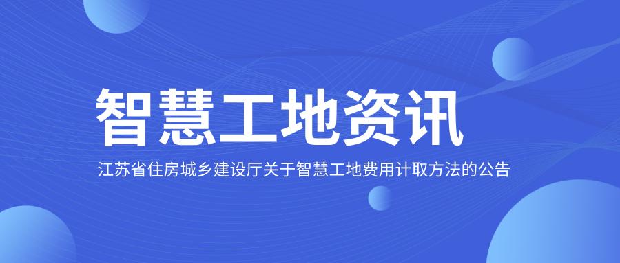 江苏省住建厅关于智慧工地费用计取方法的公告