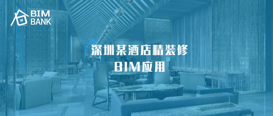 【案例赏析】BIM在酒店精装修的运用有哪些?